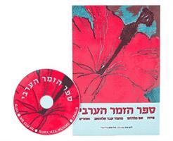 מוסיקה ערבית קלאסית - השירים המוכרים ביותר בתעתיק + תרגום + CD
