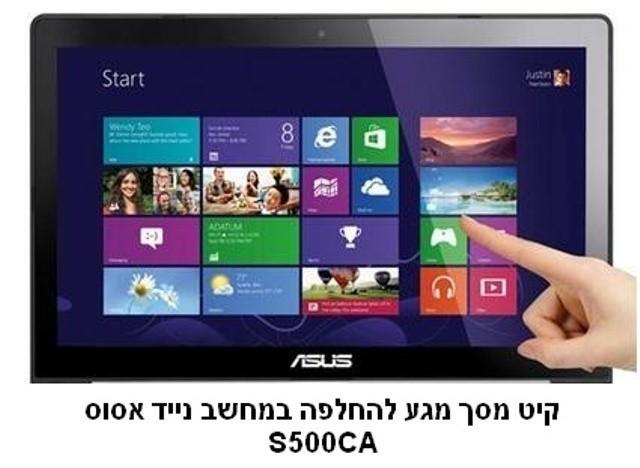 קיט מסך מגע קומפלט להחלפה במחשב נייד אסוס Asus VivoBook S500CA Touch Screen Kit