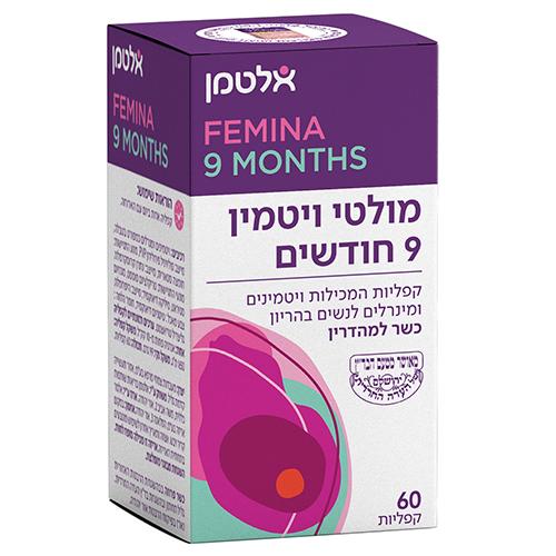 -- אלטמן פרנטל 9 חודשים מולטי ויטמין  -- 60 קפליות - בדצ
