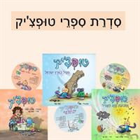 סדרת ספרי טופצ'יק