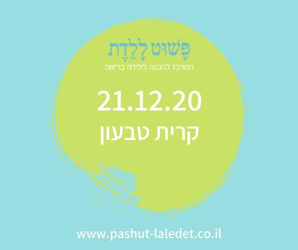 קורס הכנה ללידה 21.12.20 טבעון קרן ירושלמי
