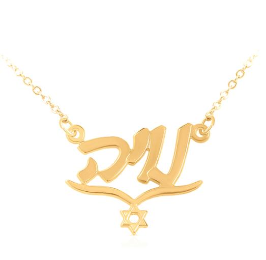 שרשרת שם עברית כתב עם פס ומגן דויד במרכז