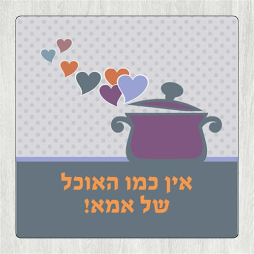 Shanabekef תחתית לסיר 'אין כמו האוכל של אמא' סיר לבבות TC_033