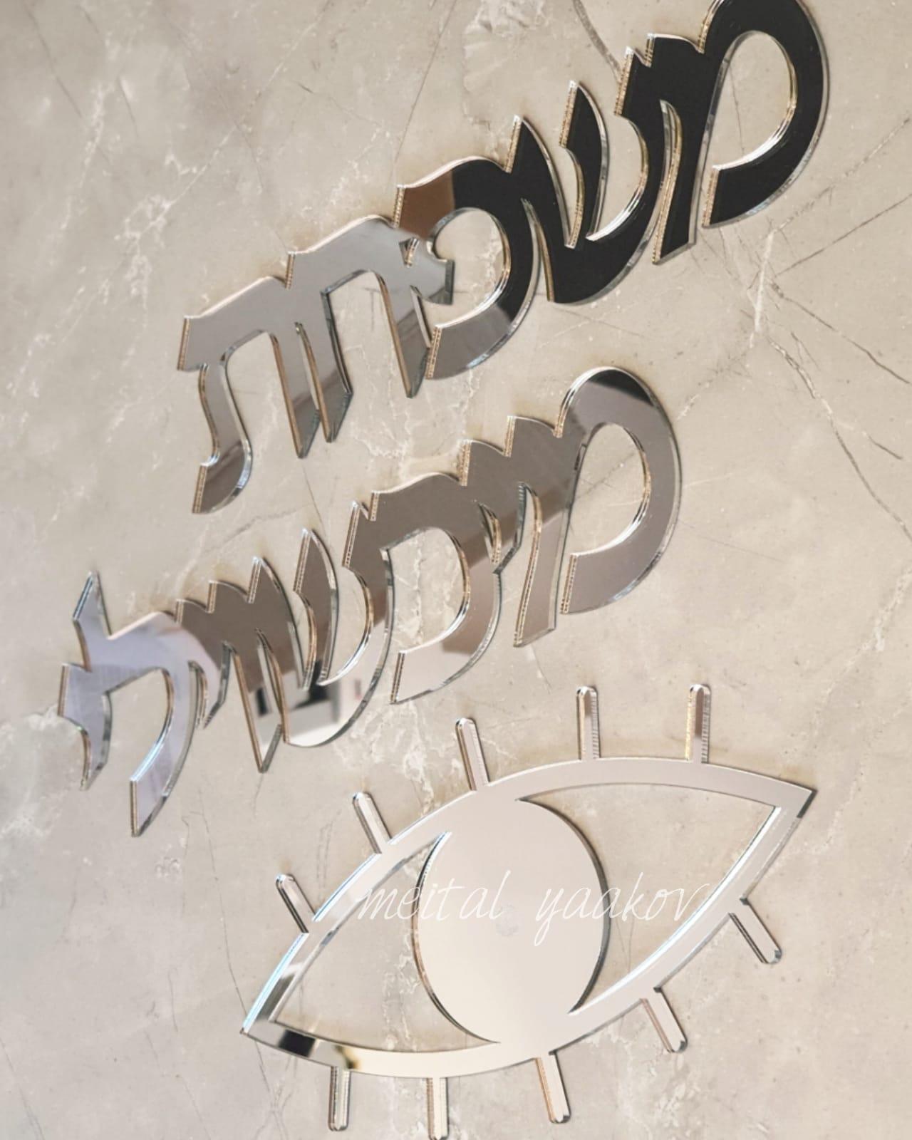 שלט מראה כולל עיטור עיין