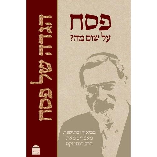 פסח על שום מה? הגדה של פסח - הרב יונתן זקס | עברית / אנגלית