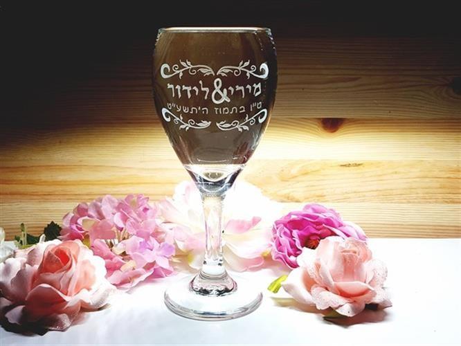כוס החופה שלכם עם תאריך עברי