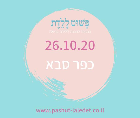קורס הכנה ללידה 26.10.20 כפר סבא בהנחיית יהודית היימן