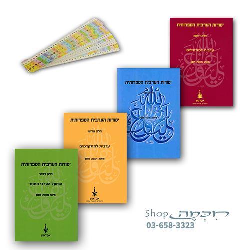 ערכת הספרים המלאה יסודות הערבית הספרותית (4 חלקים)