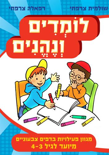 לומדים ונהנים לגיל 3-4/שולמית צרפתי