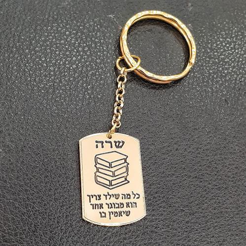 מחזיק מפתחות מלבן כסף/זהב - מתנה לגננת/מורה