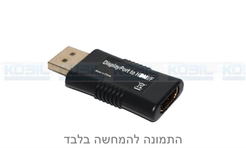 מתאם Display port זכר ל HDMI נקבה