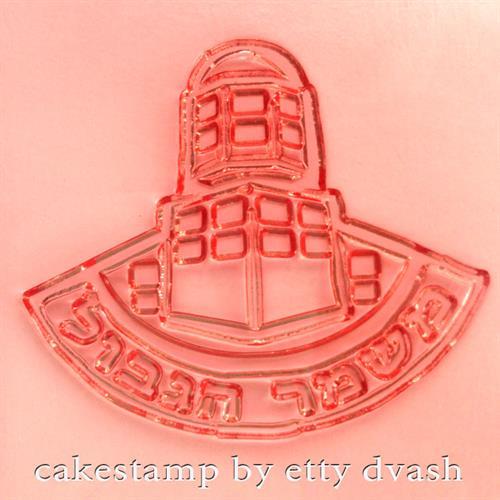 לוגו משמר הגבול