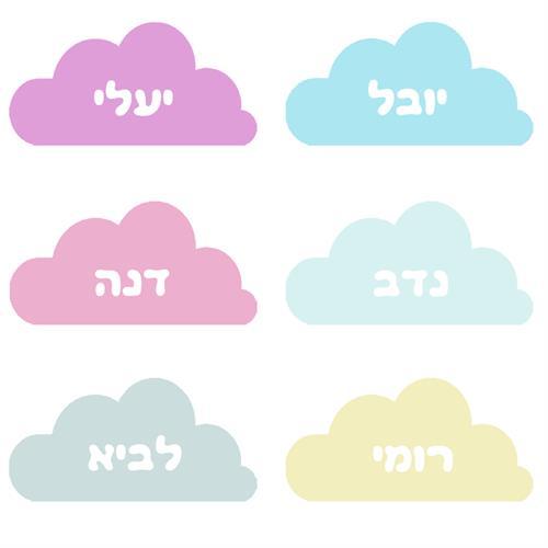 """מדבקת ענן בעיצוב אישי עם שם הילד/ה מתאימה למדף או מתלה מעילים ברוחב 55 ס""""מ (צבעים לבחירה)"""