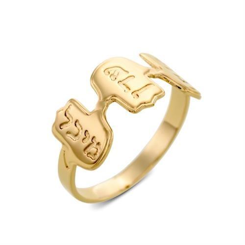 טבעת חמסות