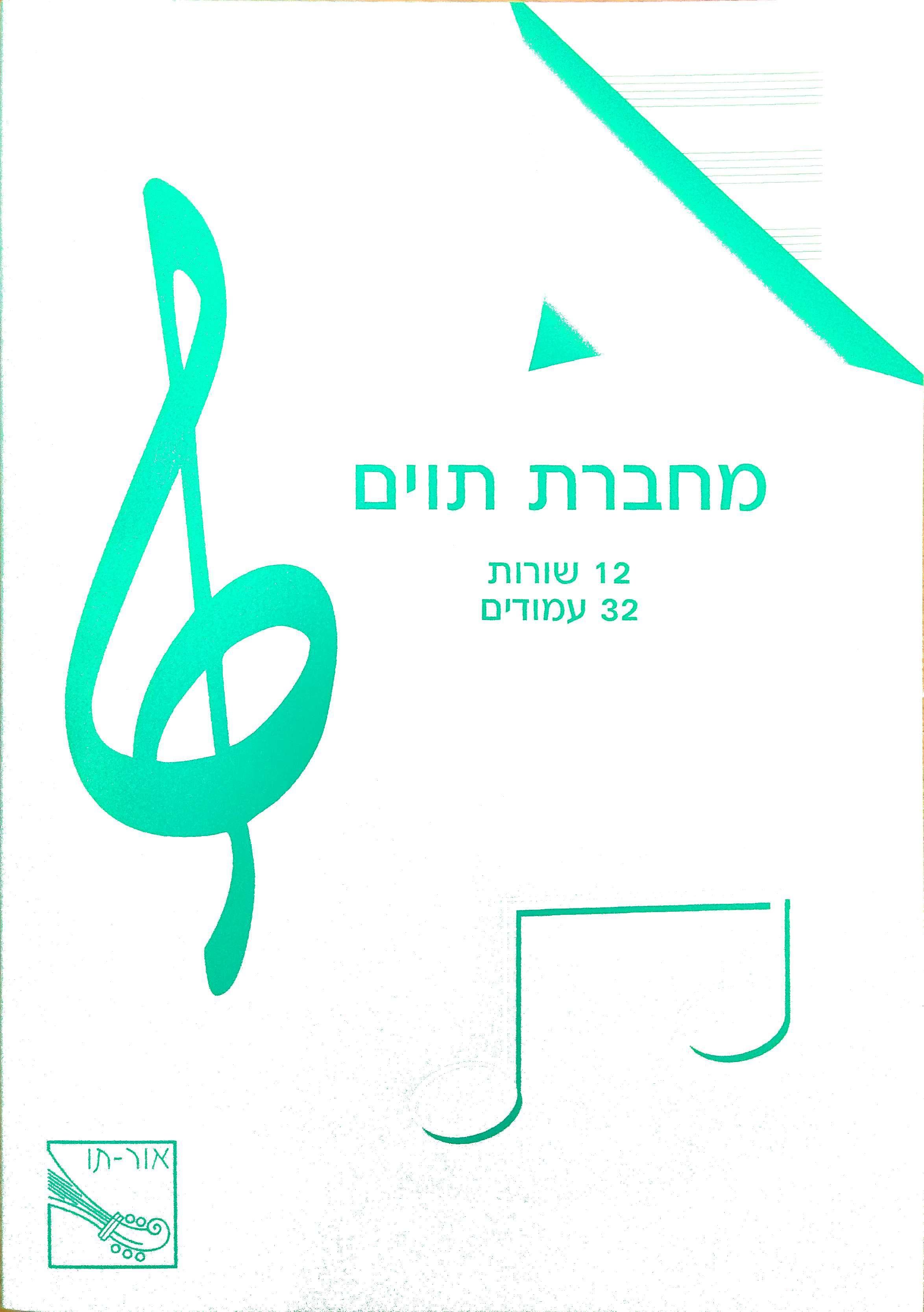 מחברת לתרגול תווים 12 שורות 32 עמודים