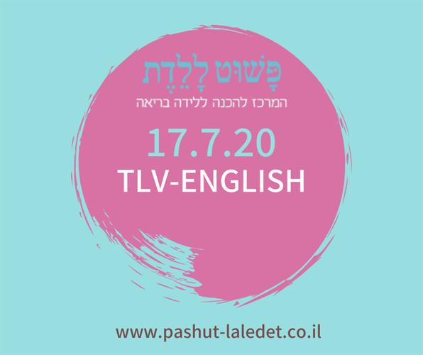 Childbirth Preparation Course in English 17.7.20 Neve Tzedek with Paula Aji