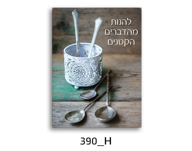 תמונת השראה מעוצבת לתינוקות, לסלון, חדר שינה, מטבח, ילדים - תמונת השראה דגם 390H