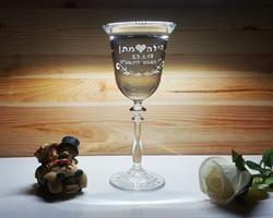 כוס וינטאג' בעיצוב אישי לחופה