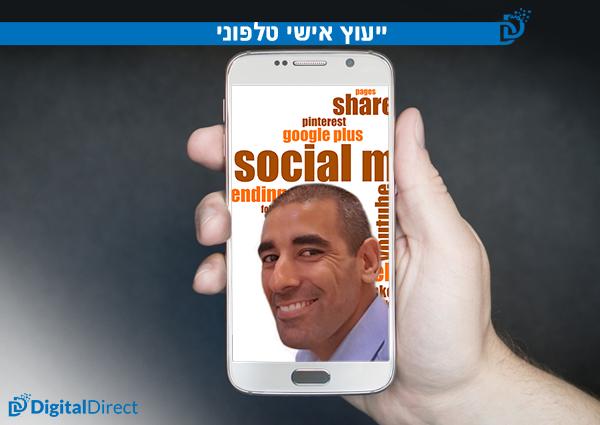 ייעוץ אישי טלפוני בנושאי שיווק דיגיטלי ומנהל עסקים