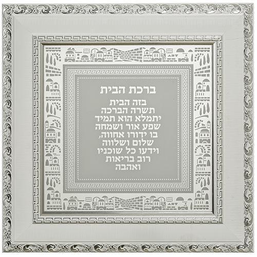 מסגרת עץ עם ברכה זכוכית בגוון כסף לבן ברכת הבית עם עיטור ירושלים 40*40 סמ