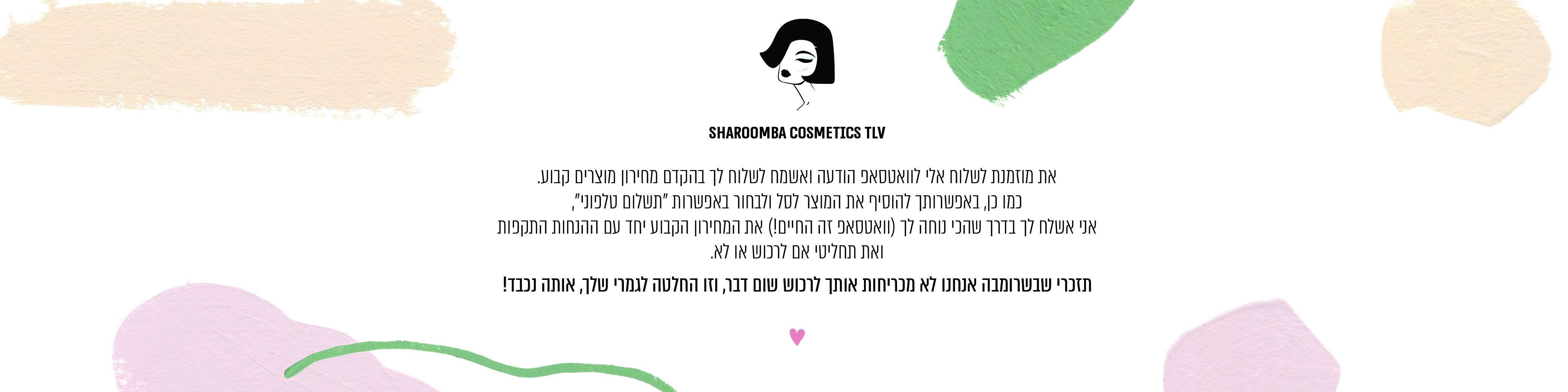 טיפול באנטי אייג'ינג ועיכוב קמטים - Sharoomba shop