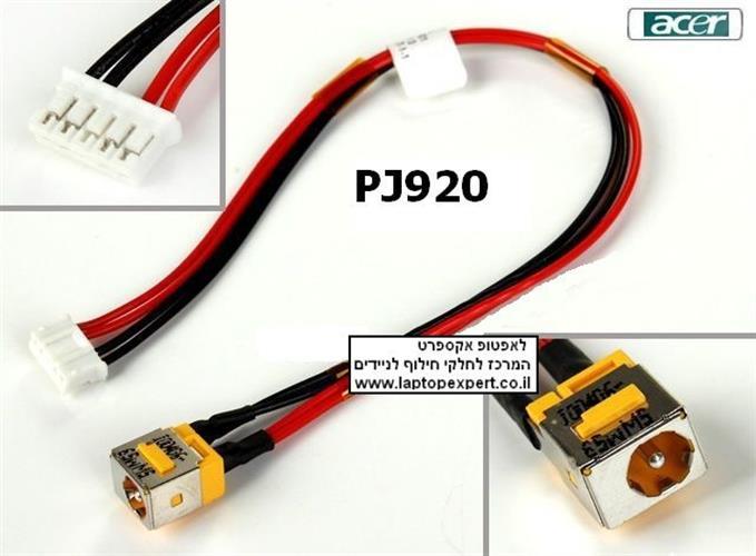 תיקון פלג טעינה כניסת החשמל במחשב נייד אייסר - PJ920 - Acer Aspire 8920 8920G 8930 8930G DC Jack Cable 50.AP50N.007