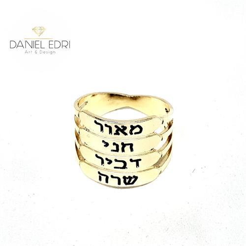 טבעת 4 שמות חריטה כסף/ גולדפילד