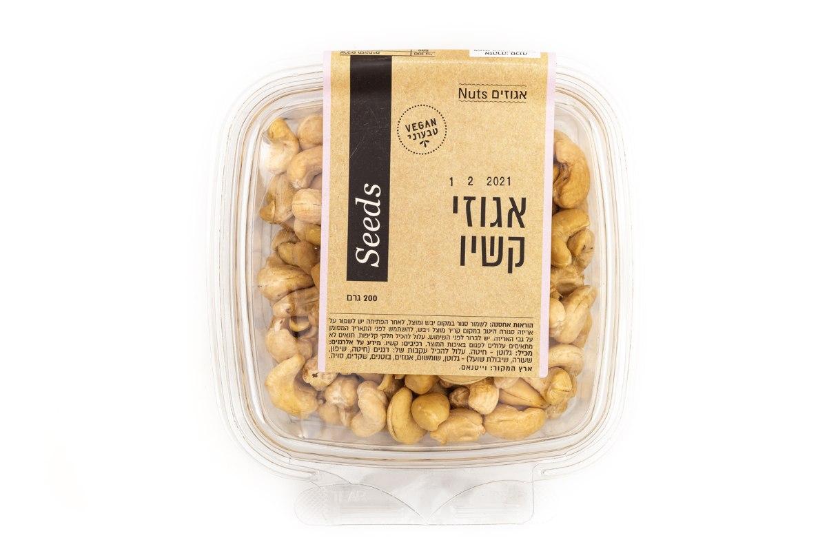 אגוזי קשיו 200 גרם