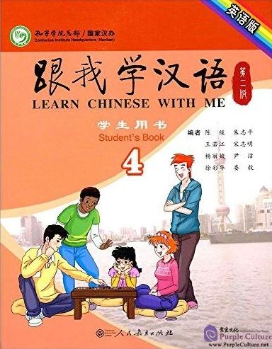 Learn Chinese with me students book 4