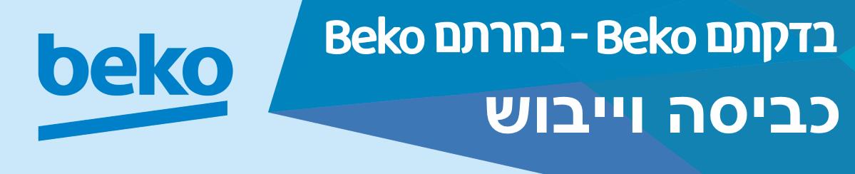 beko מכונות כביסה ומייבשים - Brimag Online