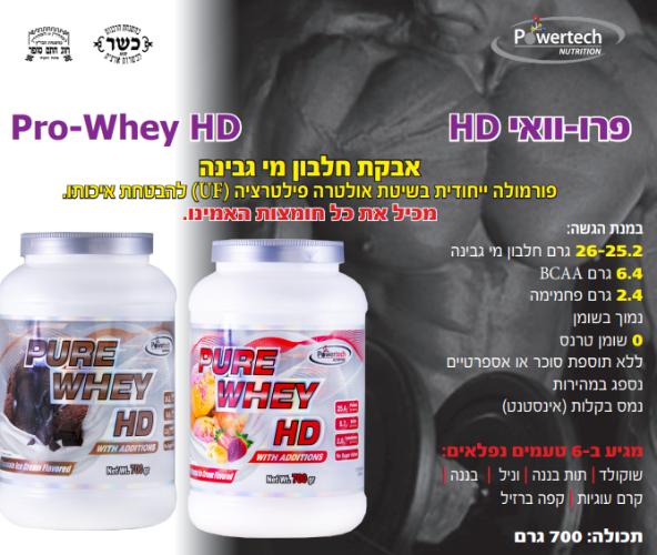 אבקת חלבון פיור וויי|Pure Whey HD כשר בדץ 700 גרם