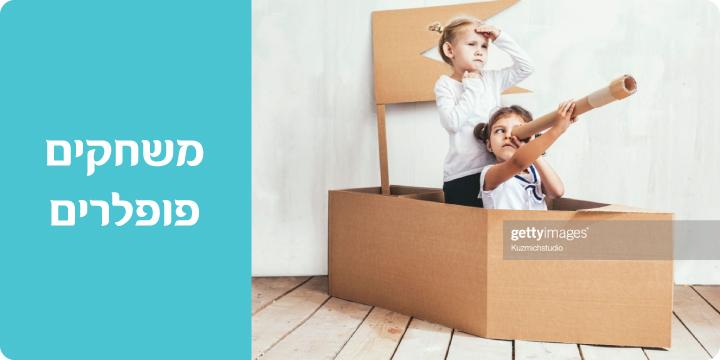 קופסאות משחק - קלסיקלטת