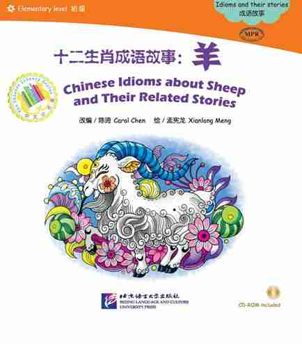 Chinese Idioms about Sheep and Their Related Stories - ספרי קריאה בסינית