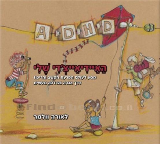 האיידיאייצ'די שלי- ספר שמנגיש את עולם הפרעת הקשב(ADHD) בצורה ידידותית וקלילה