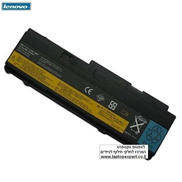 סוללה מקורית למחשב נייד לנובו Lenovo ThinkPad X301 X300 43R9253 43R9255 43R1965 42T4522 Battery