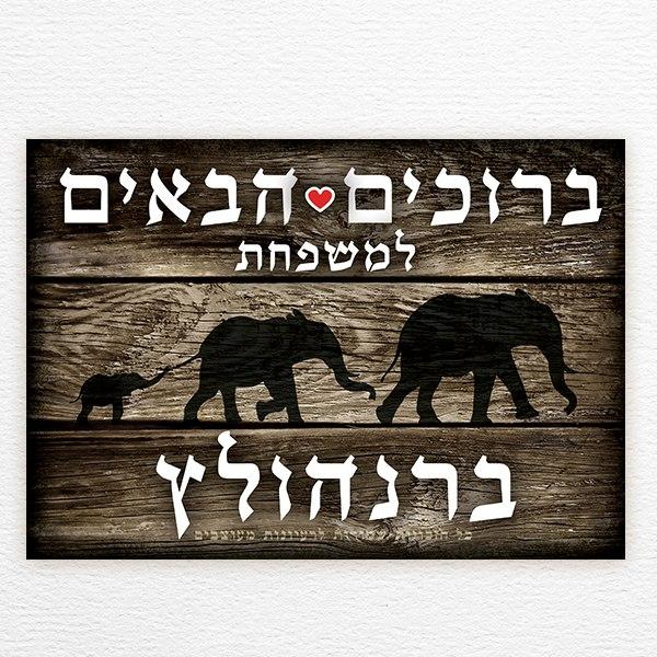 שלט כניסה לבית בעיצוב אישי - פילים