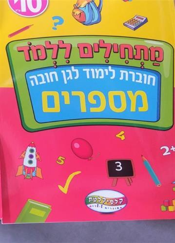 חוברת לימוד-10 שמתחילים ללמוד מספרים לגן חובה