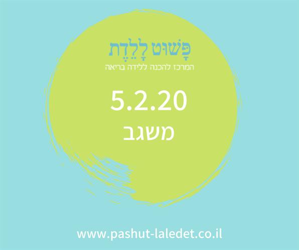 קורס הכנה ללידה 5.2.20 משגב-גן הקיימות בהדרכת סמדר אבידן