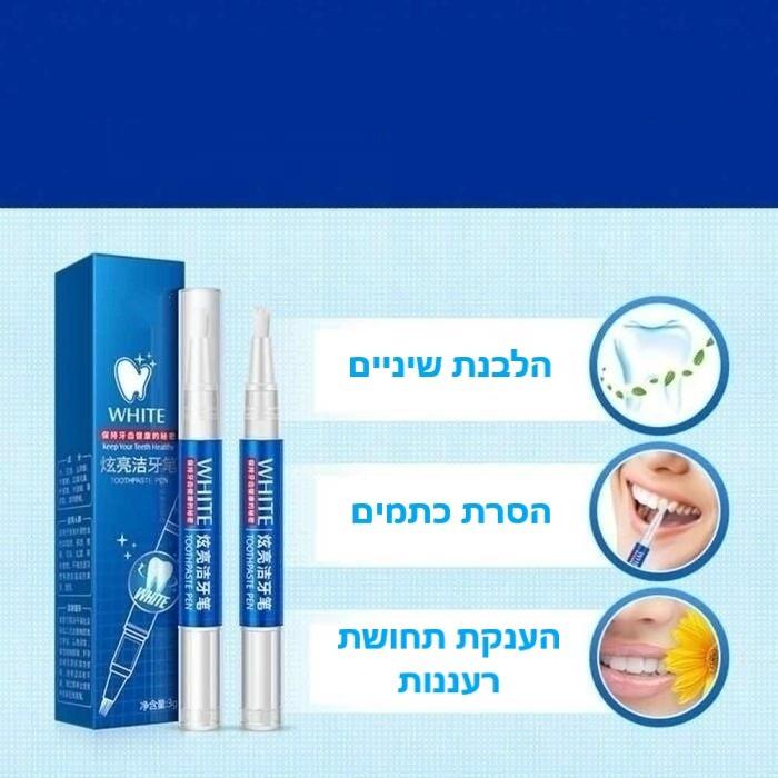 עט מסיר כתמים בשיניים