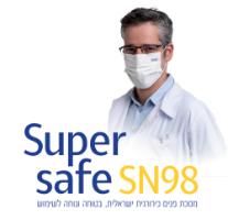 מסיכה כירורגית נושמת בד היפואלרגני  Super Safe SN98  -מארז 50 יחידות