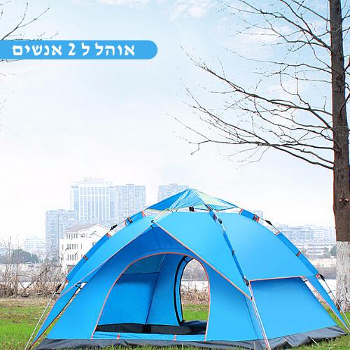 אוהל האהבה ל 2 אנשים פתיחה מהירה ודלת
