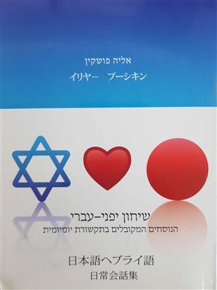 שיחון כיס עברי יפני שימושי כולל נימוסים - השפה היפנית התקנית