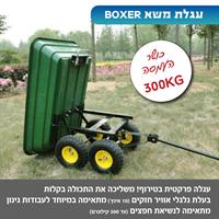 עגלת ה BOXER עד 300 קילו סחיבה , ארגז מתרומם