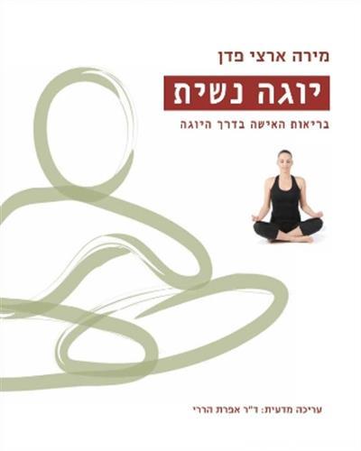יוגה נשית - מירה ארצי פדן