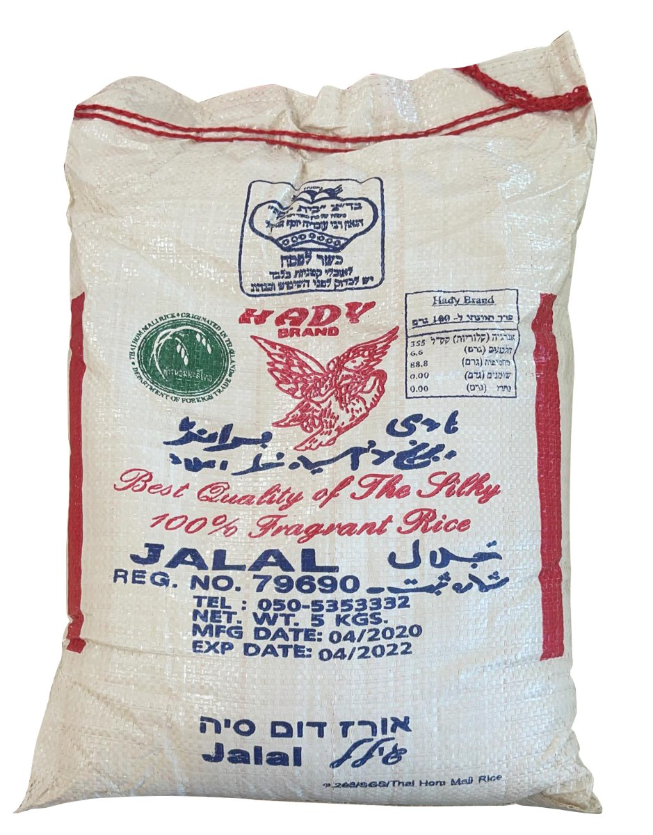 אורז דום סיה ג׳לל 5 ק״ג