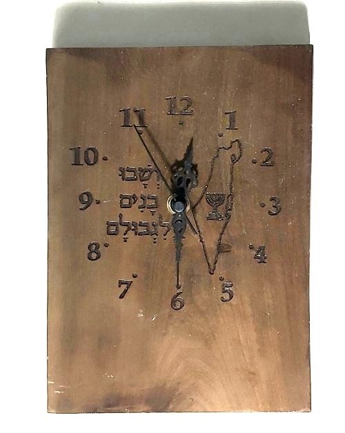 שעון ושבו בנים לגבולם C103