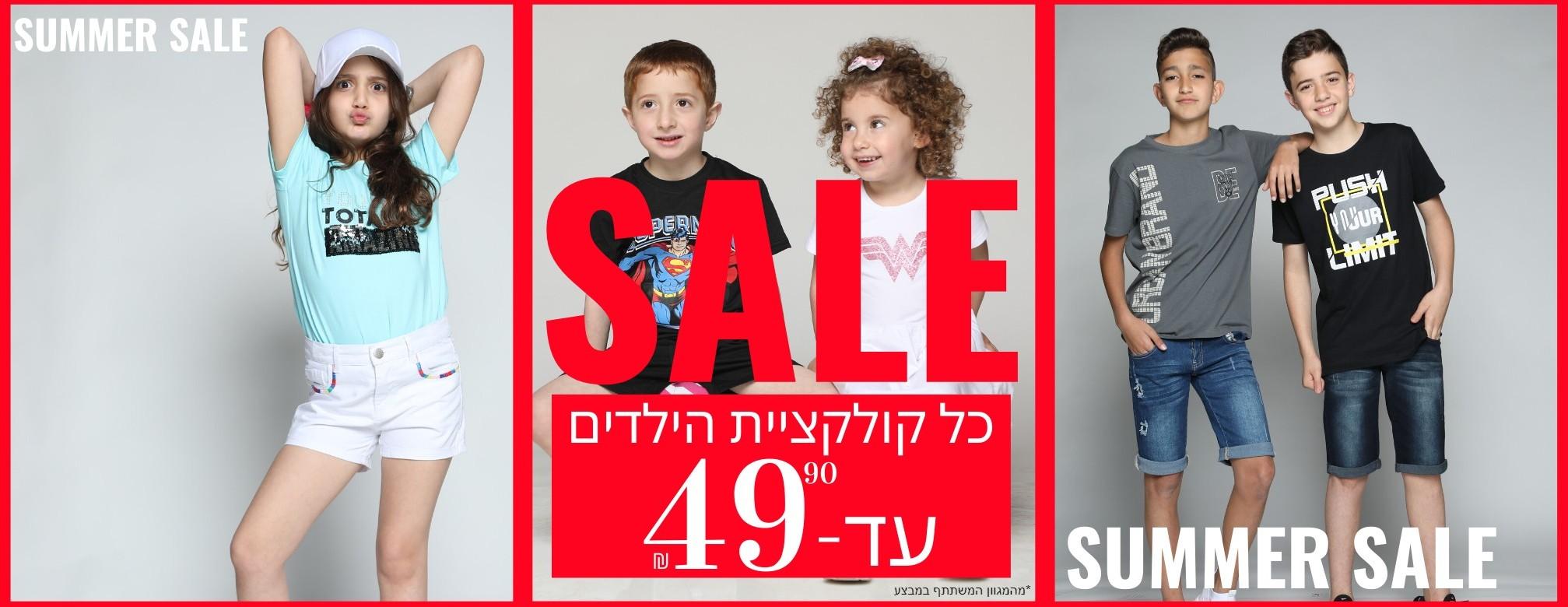 הלבשה תחתונה לילדים - גרין מחסני אופנה
