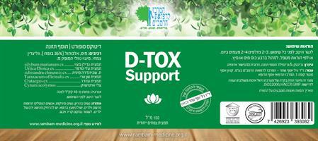 D-TOX  פורמולת צמחים ייחודית לתמיכה בנטרול רעלים