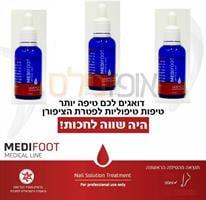 טיפות טיפוליות לפטרת הציפורן  מדיפוט (MEDIFOOT)