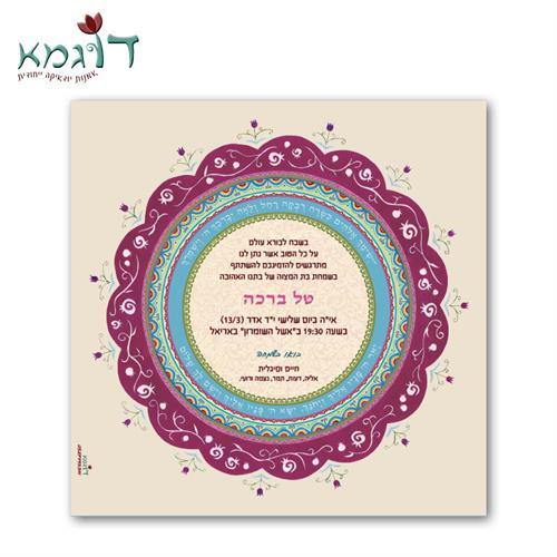 הזמנה מיוחדת לבת מצווה - מגזרות נייר - דוגמא